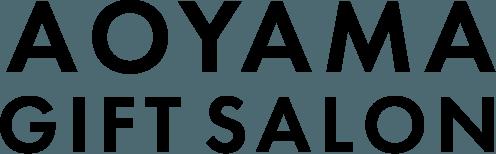 AOYAMA GIFT SALON | ギフト商品受領専用ページ