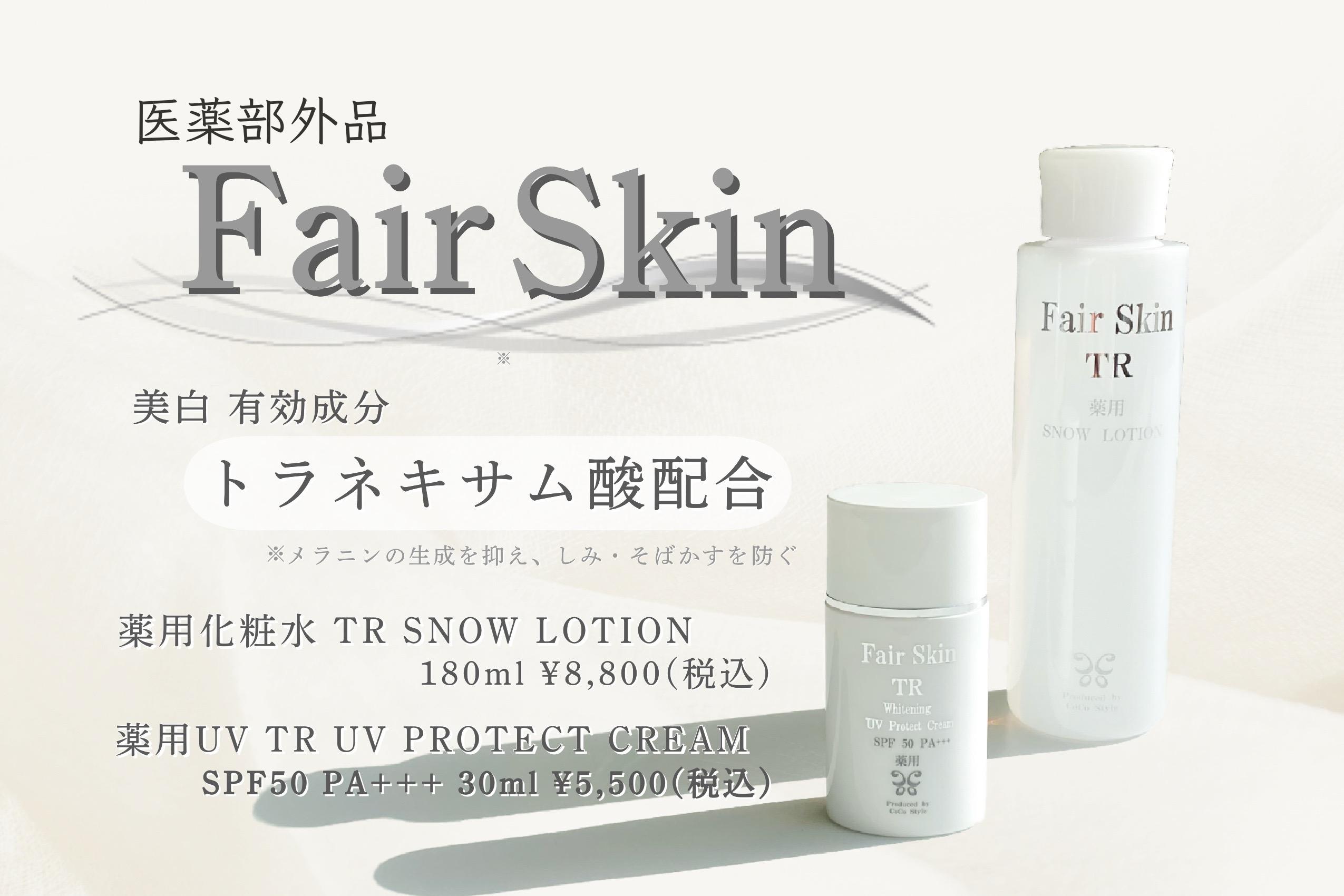 FairSkin