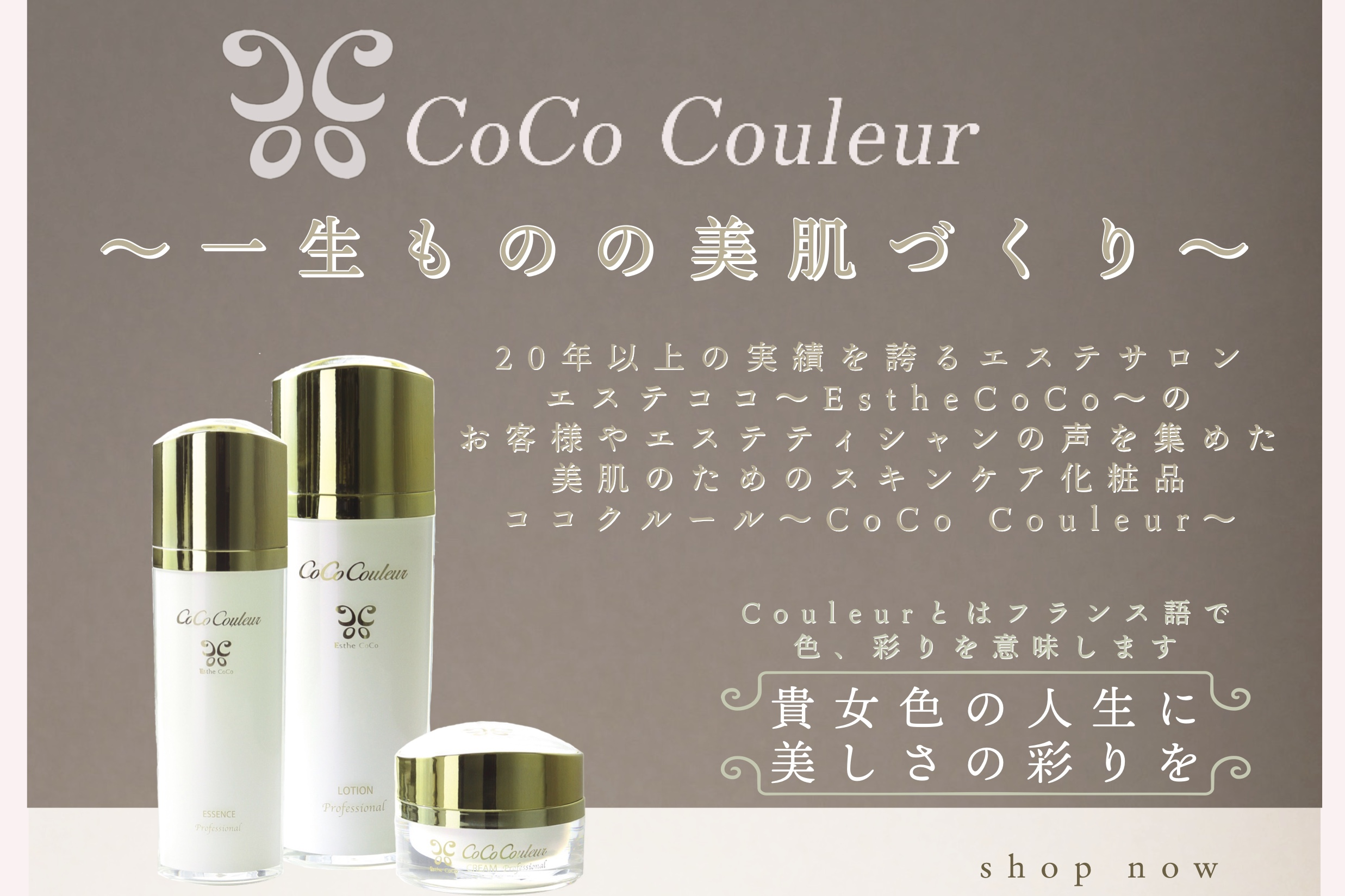 CoCoCouleur