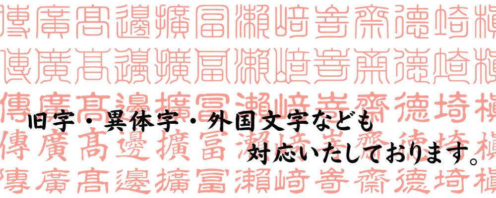 旧字・異体字・外国文字なども対応しております