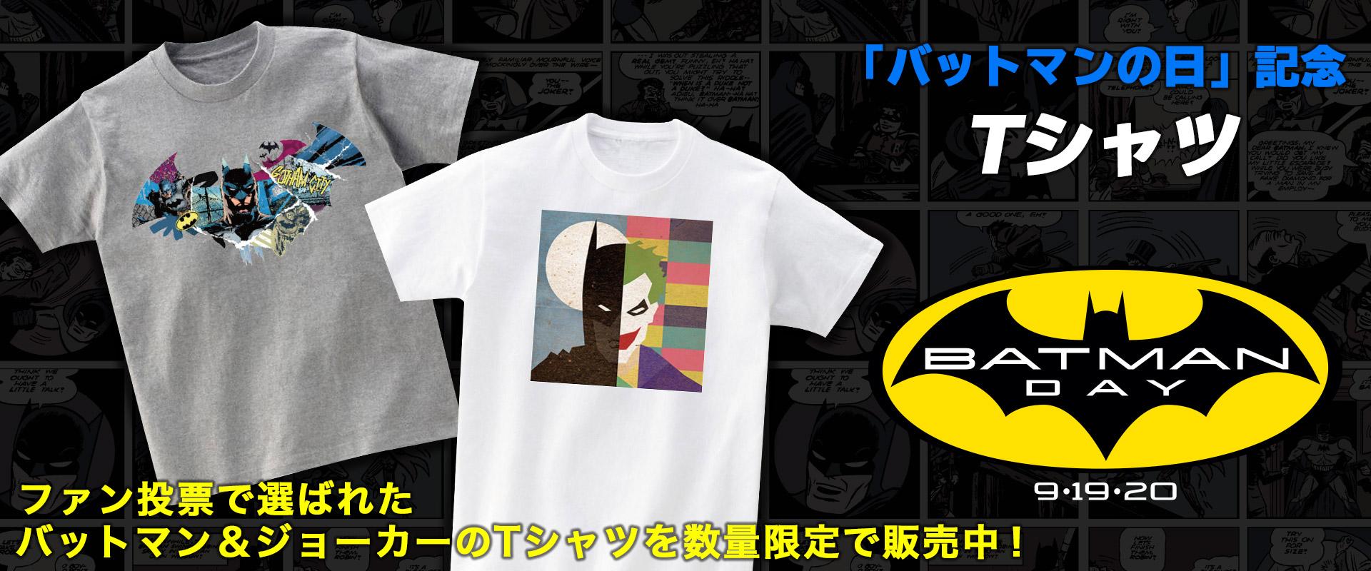 「バットマンの日」記念 ファン投票で選ばれたバットマン&ジョーカーデザインのTシャツを数量限定で販売中!