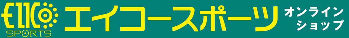 エイコースポーツ - オンラインショップ