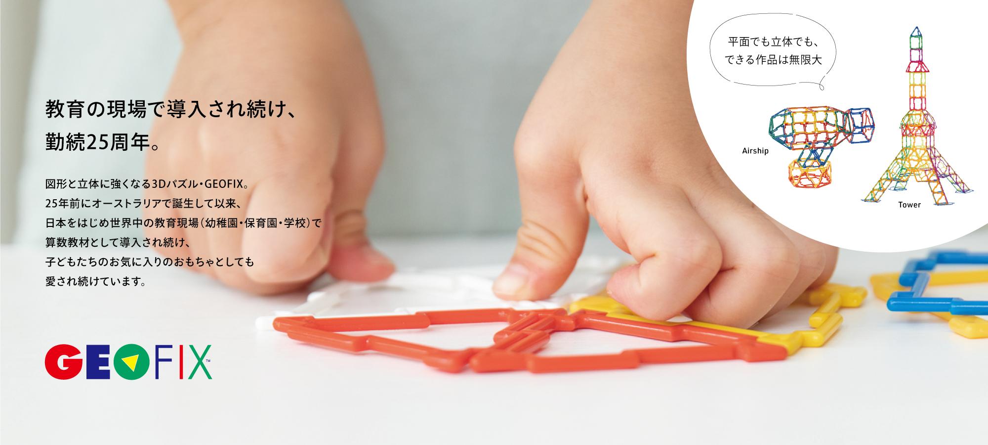 GEOFIX ジオフィクス 図形と立体に強くなる知育玩具