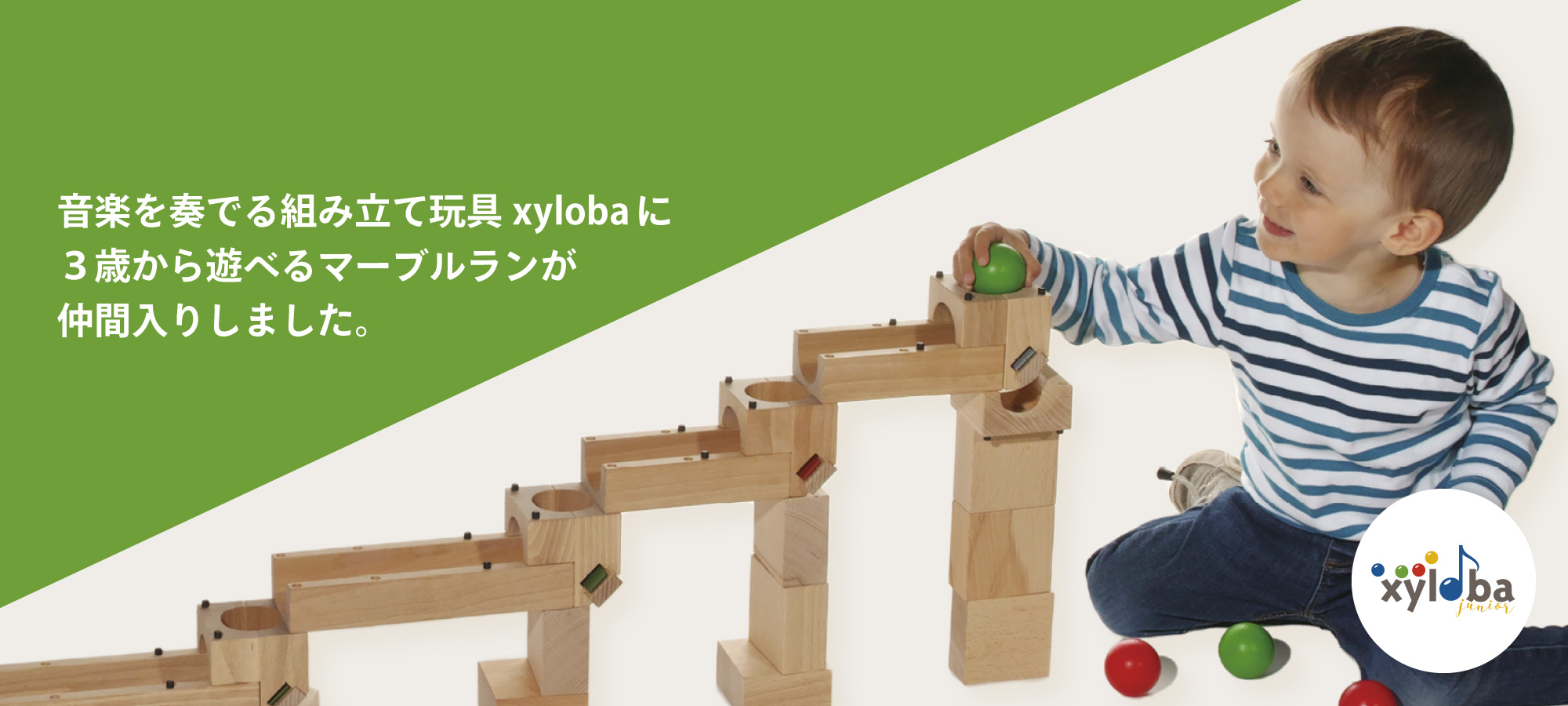 xyloba junior スイス生まれの木製マーブルランサイロバジュニア新発売