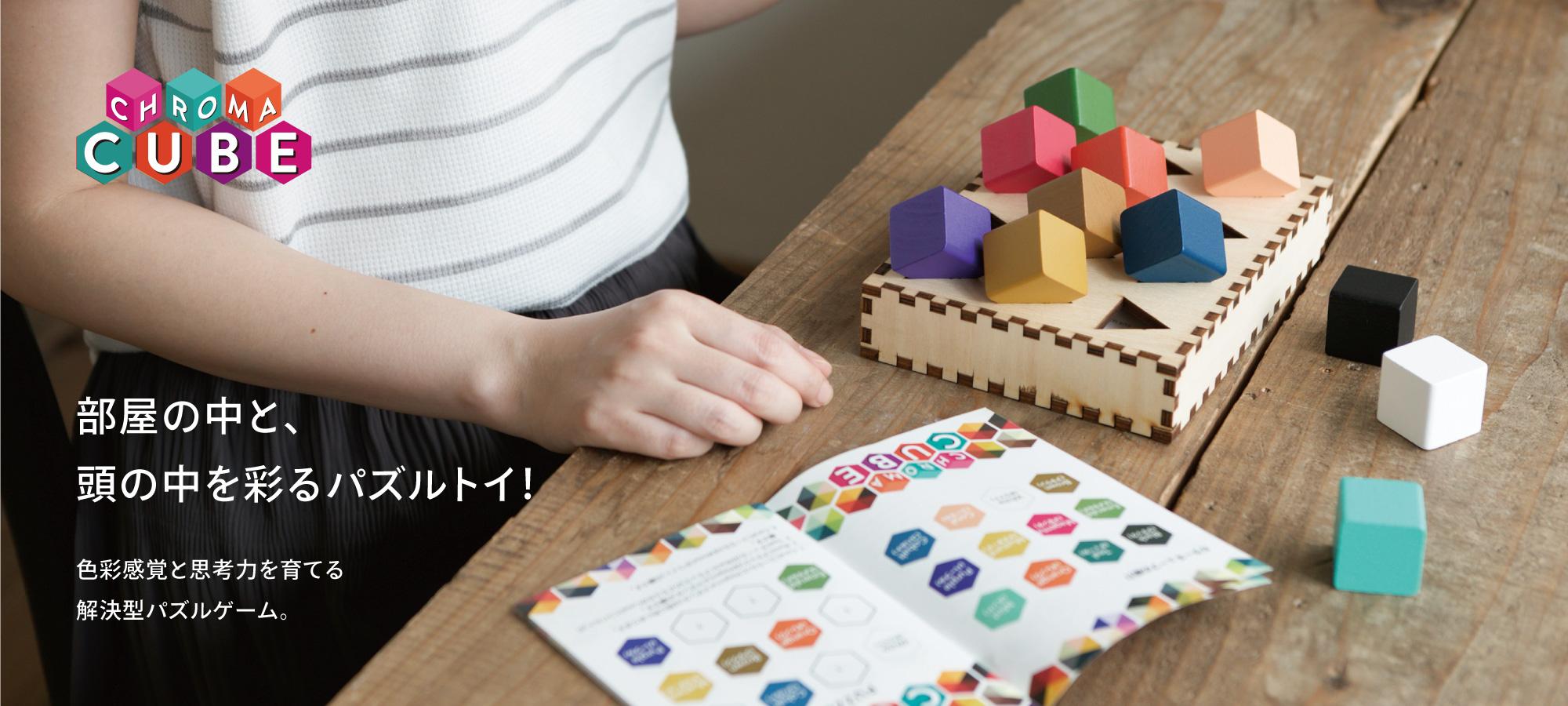 Chroma Cube クロマキューブ