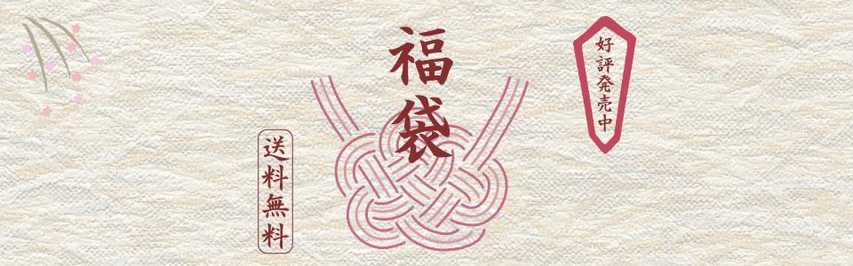 華布の布ナプキン福袋2021