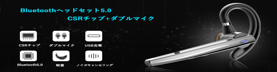 Bluetooth ヘッドセット5.0 高音質 片耳 内蔵マイク Bluetoothイヤホン ハンズフリー通話 左右耳兼用 快適装着 日本技適マーク取得品【2色選択可】