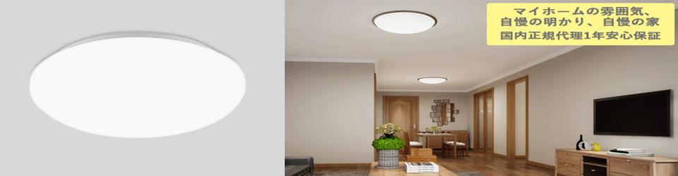 WIFI シーリングライト LEDシーリングライト 調光 調色 Amazon Echo Alexa対応 Google Home対応 24W 6畳Tuya 天井灯 照明器具 リモコン付(マスク プレゼント中)