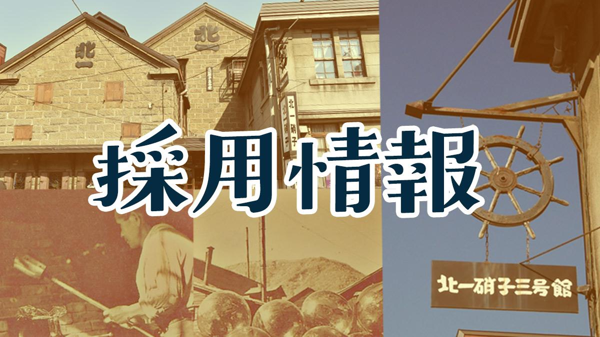 小樽の歴史と文化