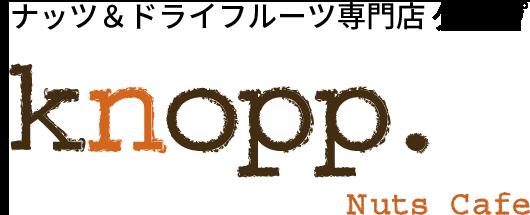 ナッツ&ドライフルーツ専門店 クノップ