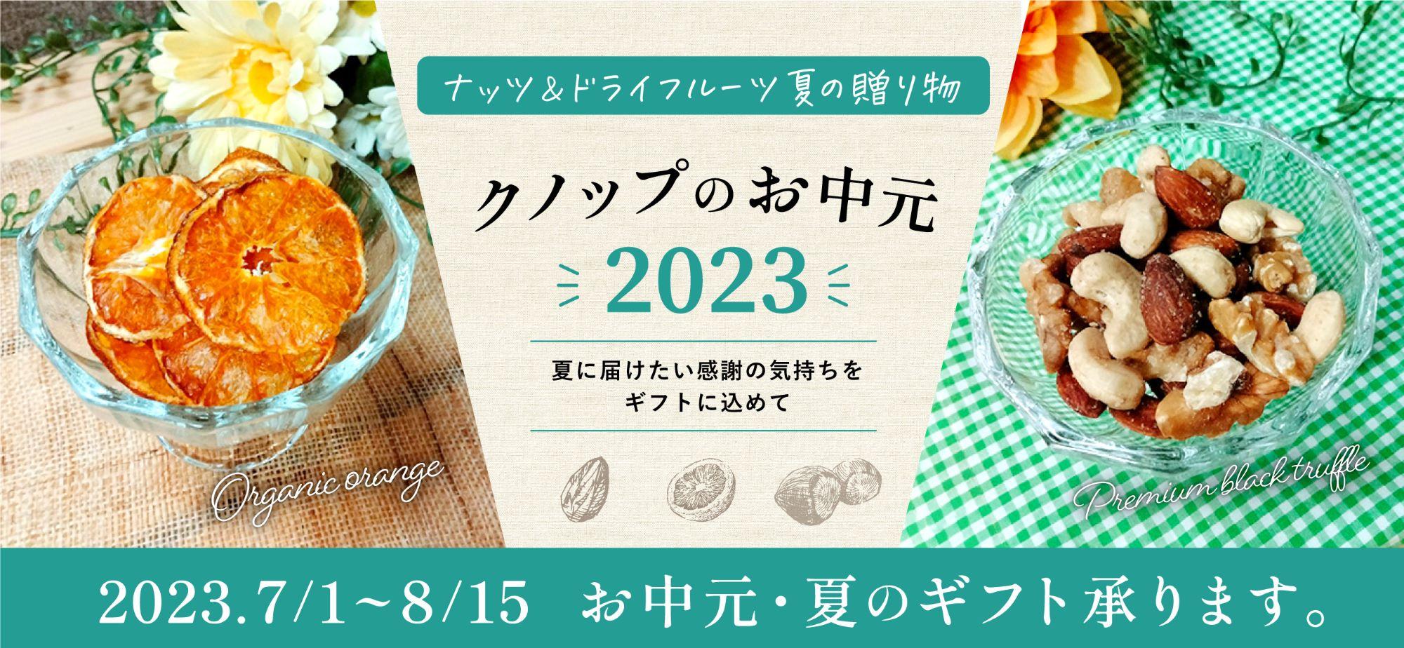 呉羽梨幸水のドライフルーツ