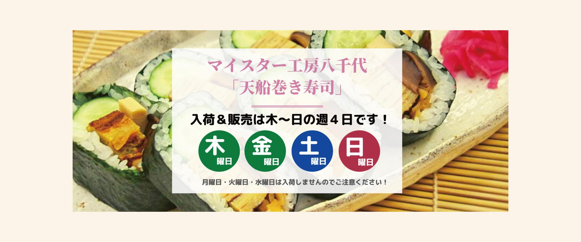 マイスター工房八千代「天船巻き寿司」の入荷日は木曜・金曜・土曜・日曜の週4日です!