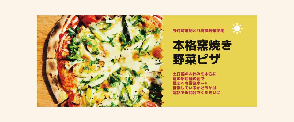 多可町産朝どれ有機野菜使用!本格窯焼き野菜ピザ