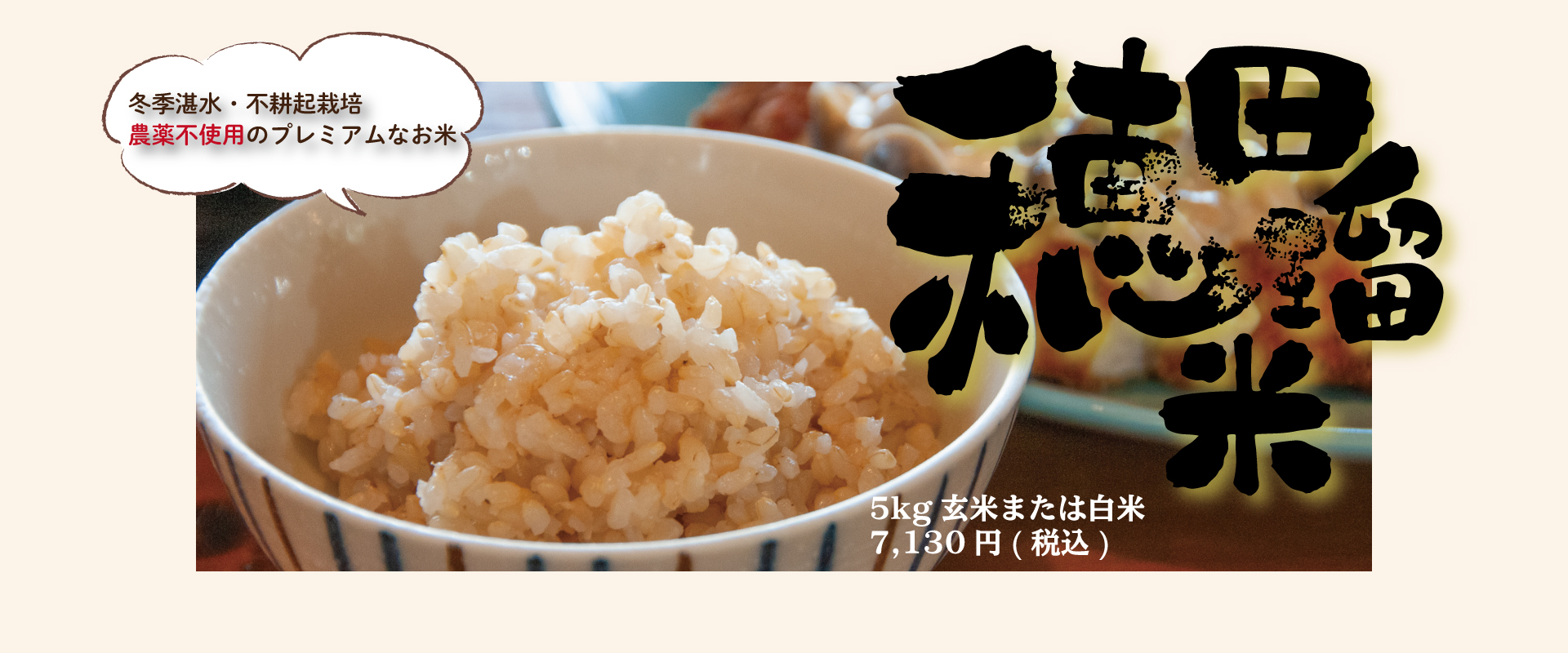 完全無農薬『穂田瑠米(玄米)』5kg