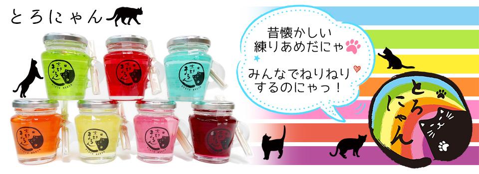 【京都まるん】猫さんくっきー