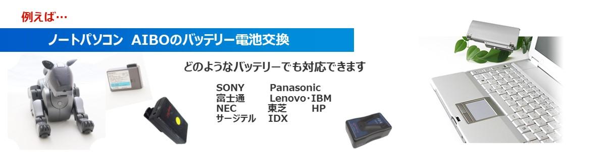 ノートパソコン AIBOのバッテリー電池交換