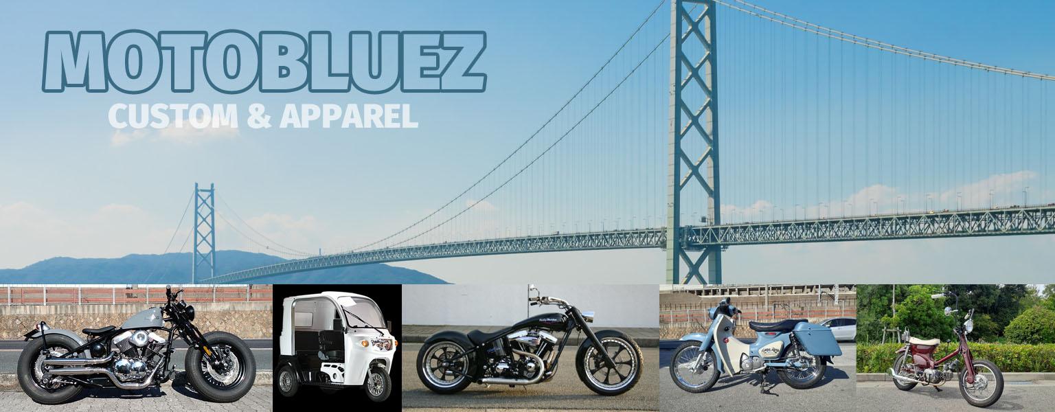ノベルティヘルメット(ハーフキャップ)|モトブルーズ公式通販