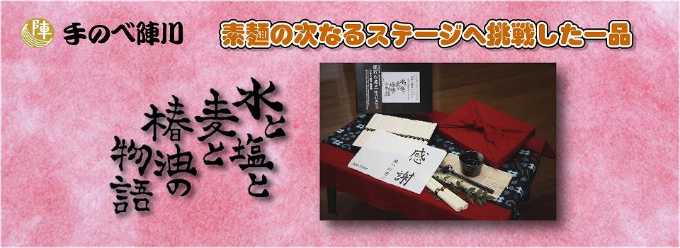 iTQi(国際味覚審査機構)3年連続三ツ星を獲得