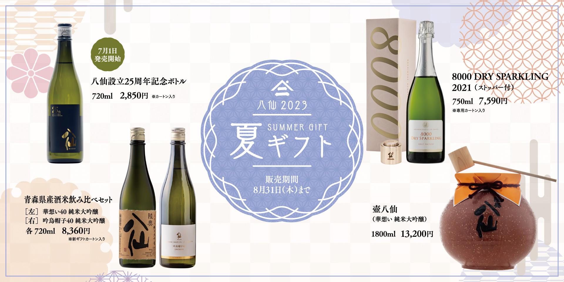 八仙の夏ギフト2021