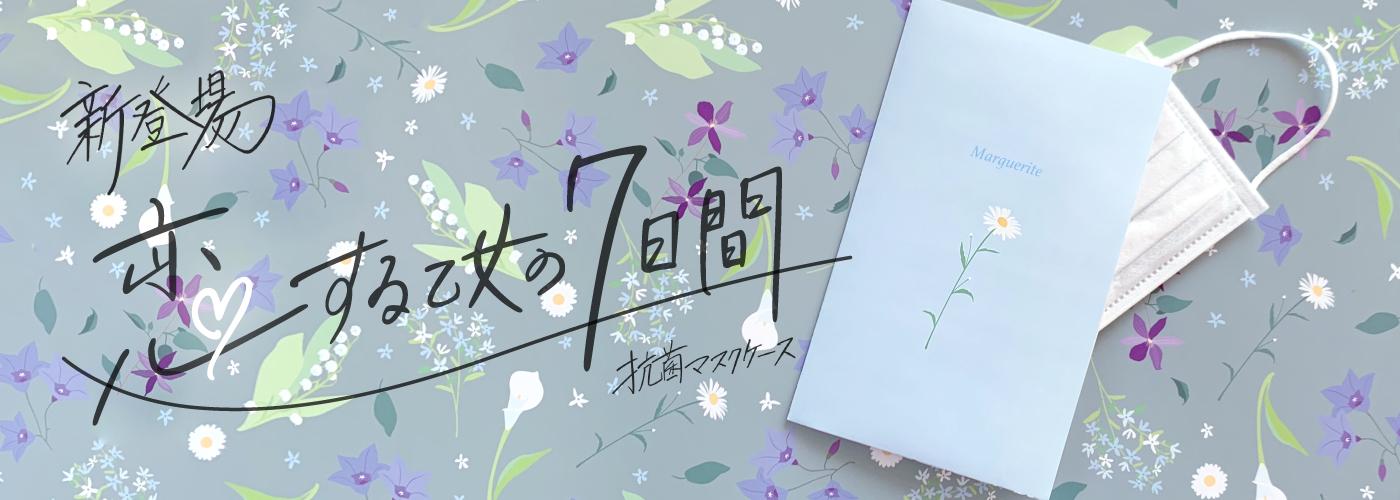 恋する乙女の7日間 マスクケース【抗菌ニス加工】