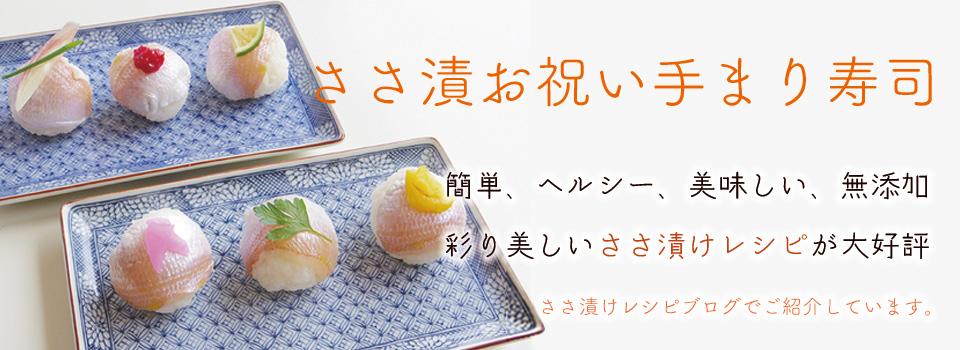 食卓を彩る箸とささ漬けコラボ