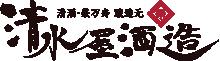 清水屋酒造 ONLINE SHOP