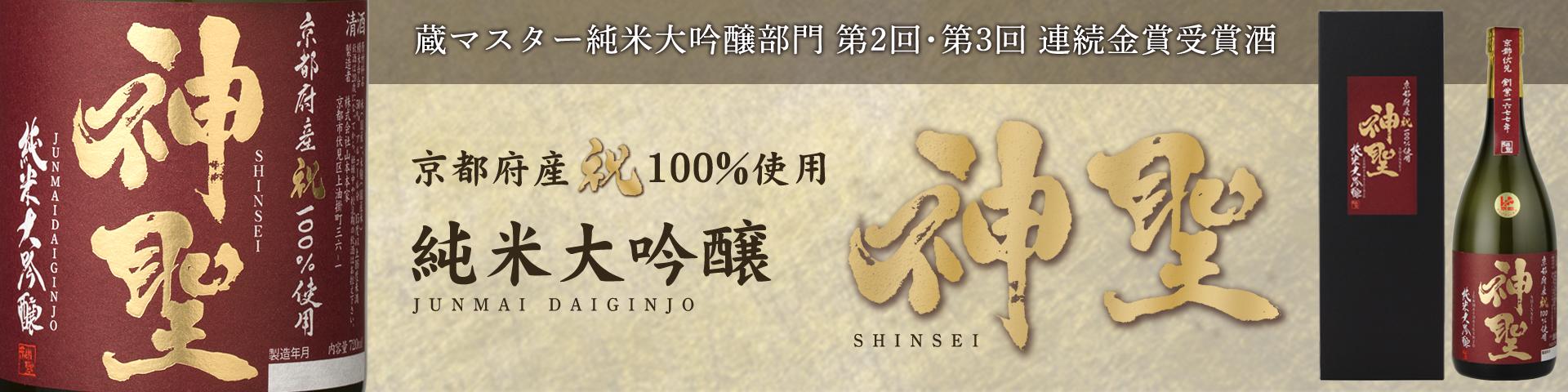 京都府産祝 純米大吟醸