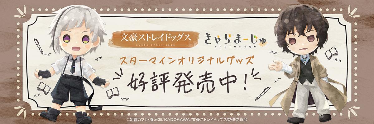 文豪ストレイドッグス,グッズ,デコレーションテープ,缶バッジ,キーホルダー,缶バッジ,Tシャツ,ラバースタンド ,ミニタオル,メモカード,