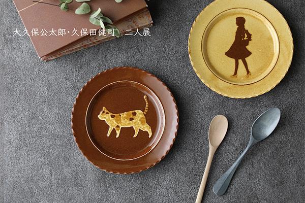 柿渋染めとコラージュ 横山正美展