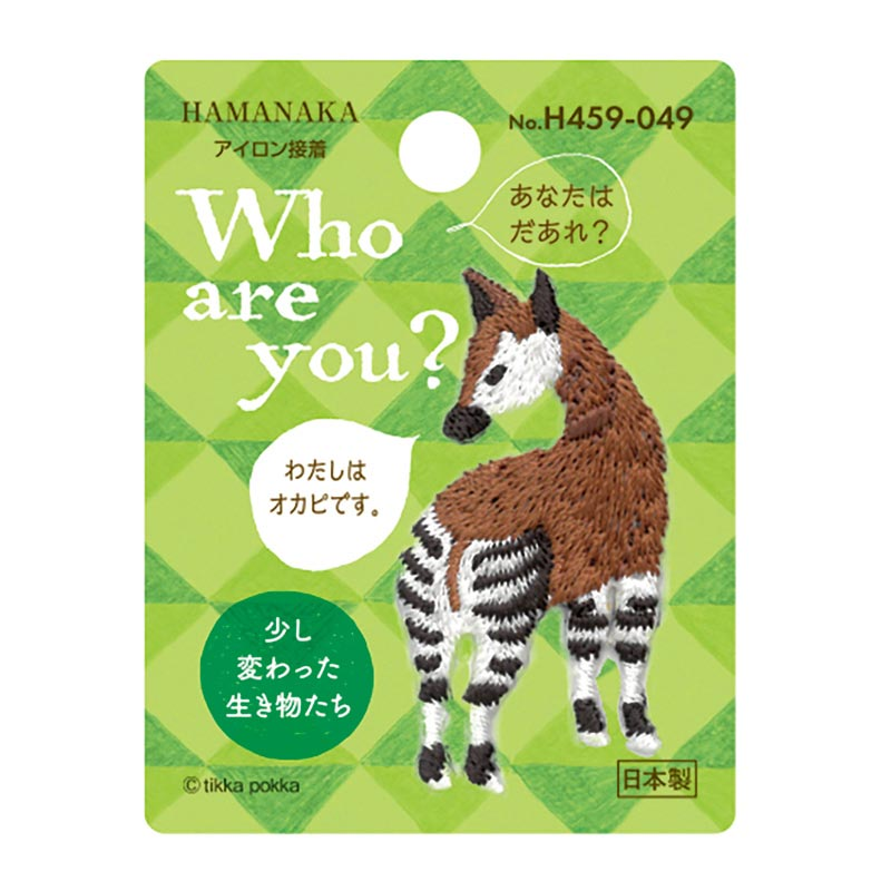 Who are You? オカピ
