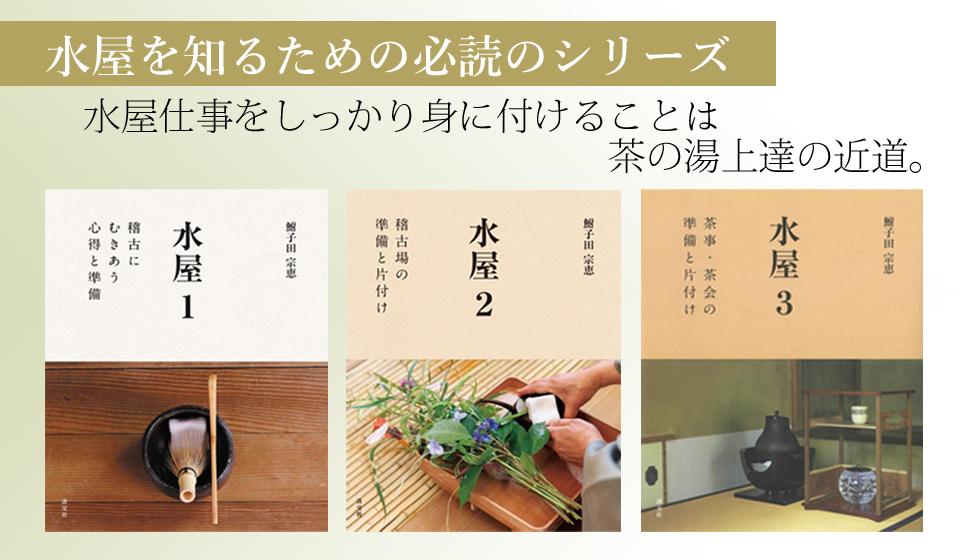 茶の湯の茶碗 第五巻 樂茶碗