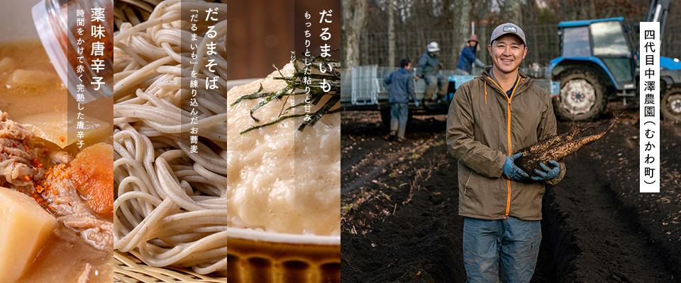 四代目中澤農園