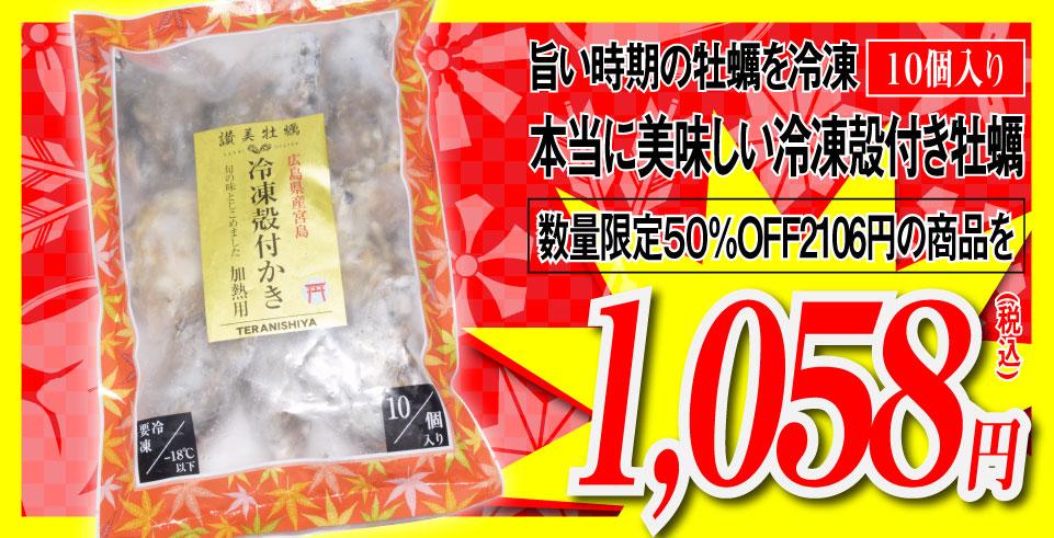 冷凍殻付き牡蠣10個入り1058円