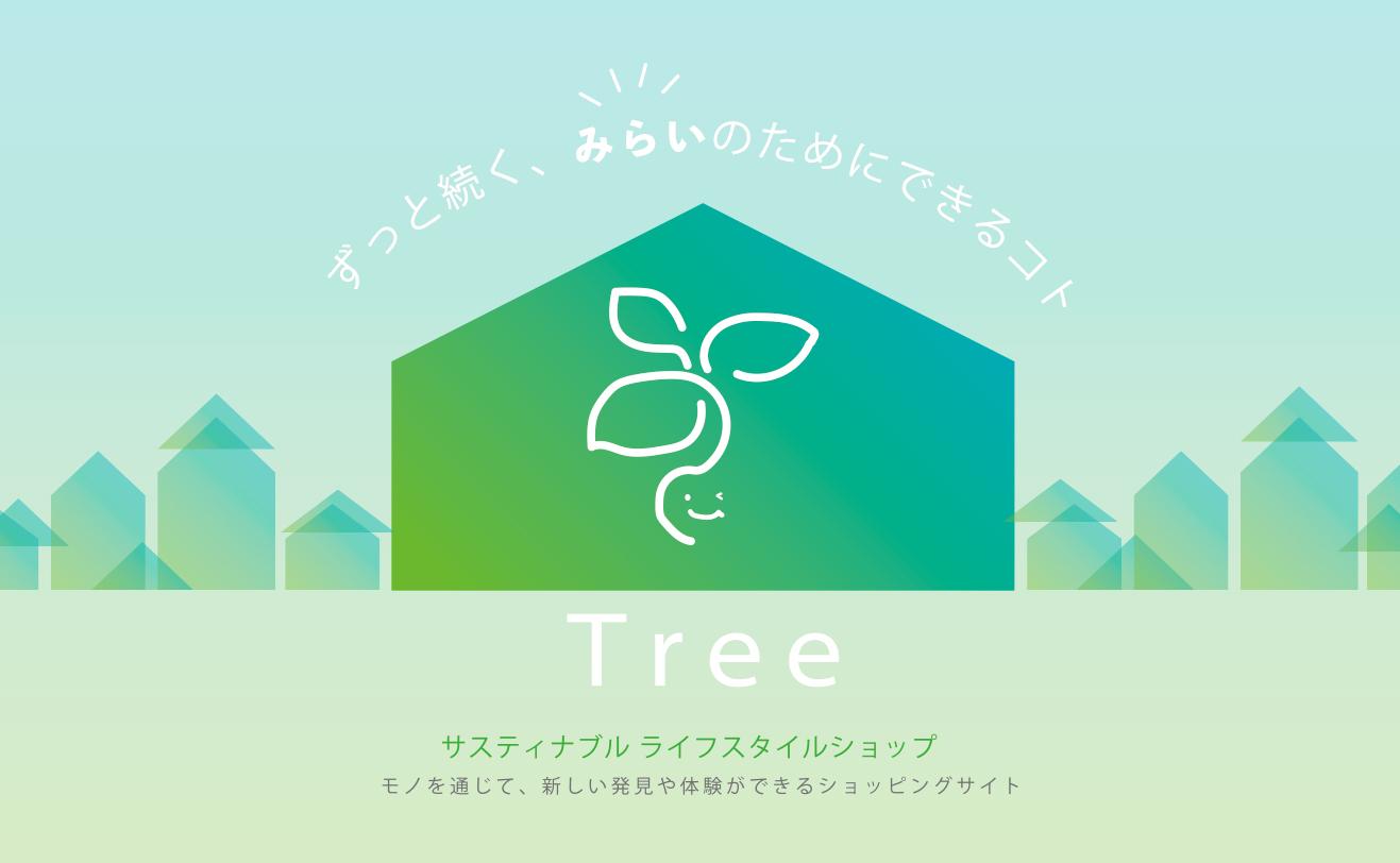 Tree_TOPイメージ