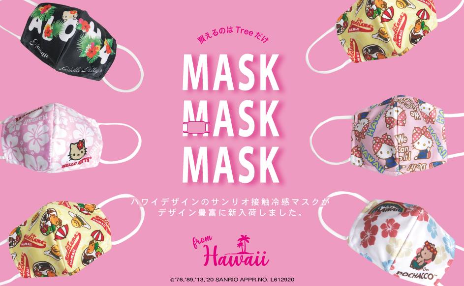 ハワイ×ハローキティ接触冷感マスク