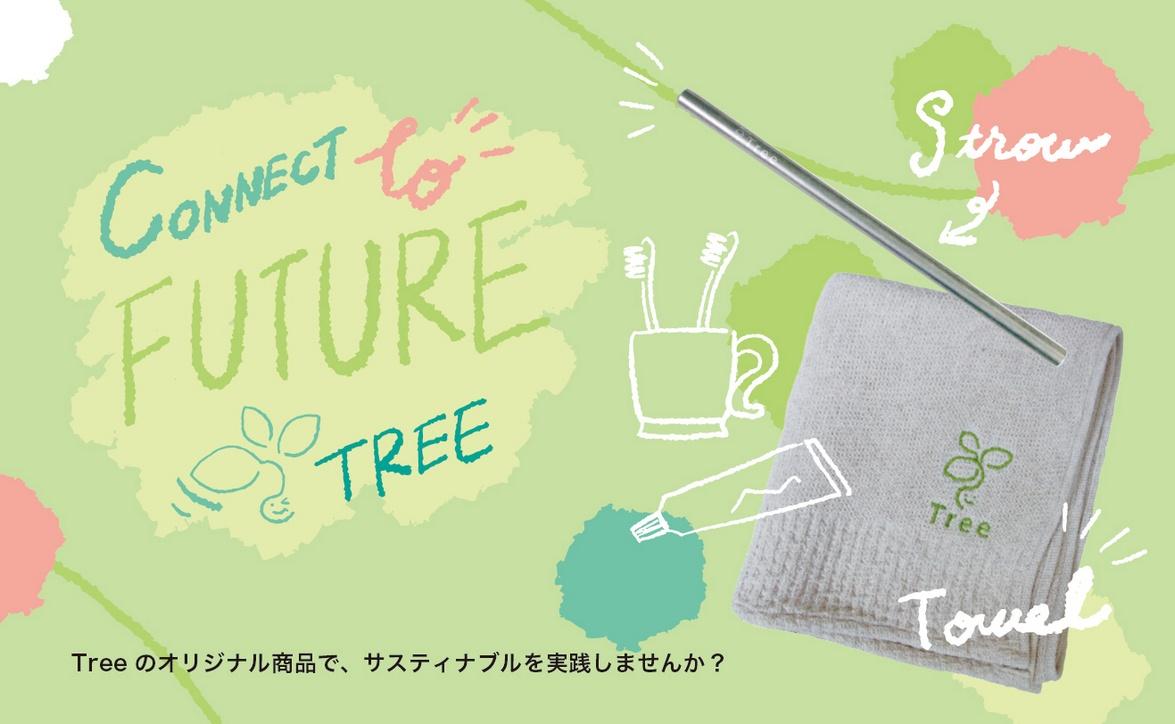 Treeオリジナル商品