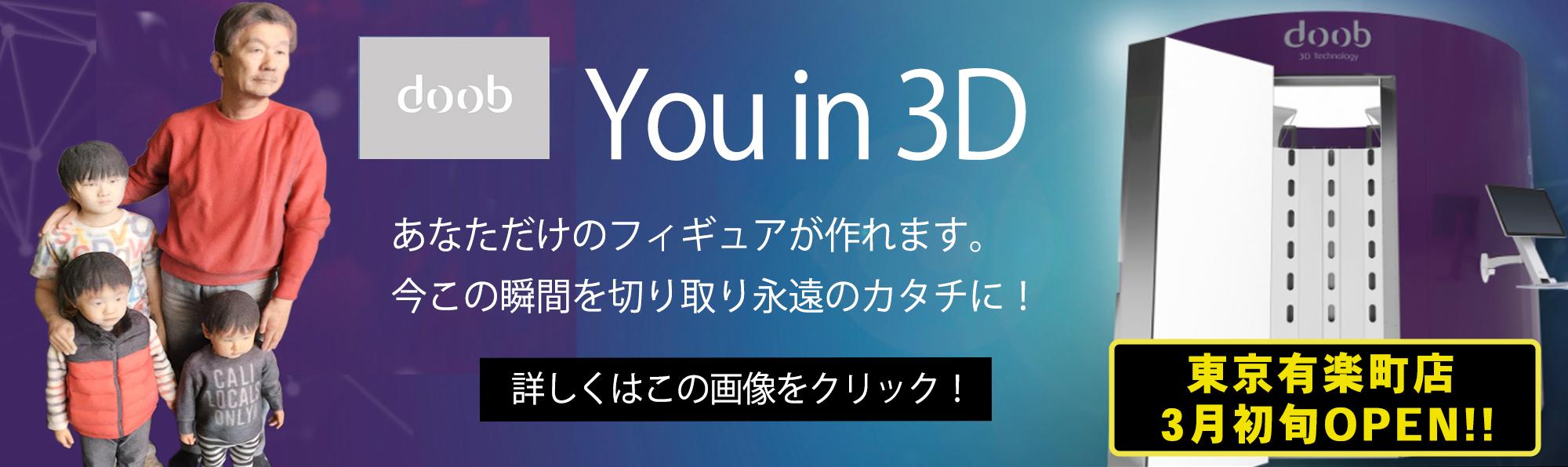 3Dフィギュア制作体験